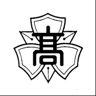 神奈川県立 秦野高等学校様