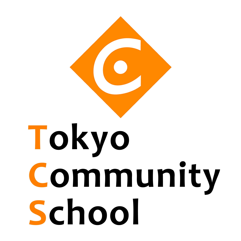 東京コミュニティスクール様