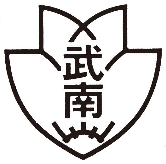 武南学園様